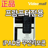 [비디오몰]아이패드용 무선리모콘 for 프람프터