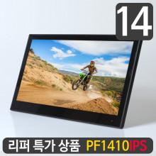 [리퍼특가상품] 14인치 PF1410IPS 광시야각 디지털액자기능
