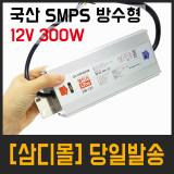 국산 smps 방수형 DC12V 300W / 파워