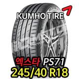 [245/40 R18인치]금호타이어 엑스타 PS71(ECSTA) ★핫한가격, KUMHO TIRE