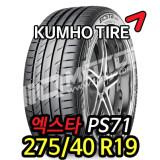 [275/40 R19인치]금호타이어 엑스타 PS71(ECSTA) ★핫한가격, KUMHO TIRE