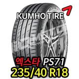 [235/40 R18인치]금호타이어 엑스타 PS71(ECSTA) ★핫한가격, KUMHO TIRE
