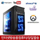 게임방송용컴퓨터 카비레이크 i5 7500 유튜브 트위치