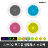 소닉기어 LUMO2 무드등 블루투스 스피커