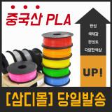 PLA 필라멘트 중국산 1kg (1.75mm) 27가지 색상