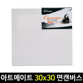 아트메이트 정방형 캔버스 30 x 30cm 면천 면캔버스 S형 정사각 캔버스