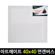 아트메이트 정방형 캔버스 40 x 40cm 면천 면캔버스 S형 정사각 캔버스