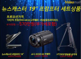 SONY 4K카메라 + 프람프터19인치 +트라이포드 세트 / 방송용 프롬프터 19인치 뉴스/1:1강의촬영/영상제작