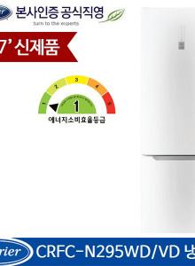 공식인증점 클라윈드 1등급 콤비냉장고 295리터 (화이트,펄화이트) 상냉동,하냉장 효율적인 공간활용, 싱글냉장고 [CRFC-N295WD, CRFC-N295VD]