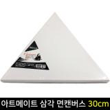 아트메이트 정삼각형 모양캔버스 30cm 면천 면캔버스
