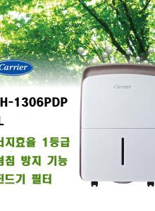 공식인증점 에너지 효율 1등급 제습기 13리터/CDH-1306PDP 물넘침방지 예약타이머 음이온발생 터치스크린 음이온방출