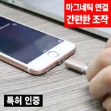 휴대폰 충전 케이블 모음