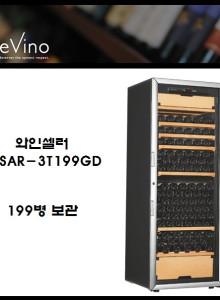 공식인증점 프랑스 아르테비노 와인셀러 199병 CSAR-3T199GD 우드 와인냉장고(ArteVino 프랑스 EUROCAVE 브랜드)