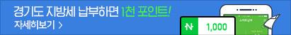 네이버페이_경기도지방세납부