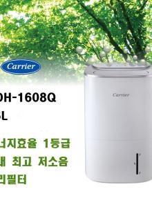 공식인증점 에너지 효율 1등급 제습기 16리터/CDH-1608Q 국내최고저소음 프리필터 물넘침방지 성에제거