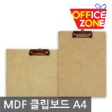 MDF A4 클립보드