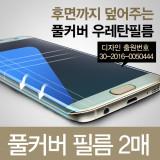 리어스 갤럭시 S7엣지용 풀커버 액정보호필름(2매입) ID Full Cover