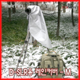 매틴 DSLR 카메라 레인커버 M M7096/렌즈길이28cm이하 (D-SLR 카메라 레인커버 M M7096)