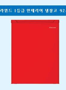 공식인증점 클라윈드 1등급 소형 인테리어 냉장고 92리터 (화이트, 레드, 블랙) [CRFT-D092WS, CRFT-D092RS, CRFT-D092BS]