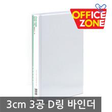 /오피스존 OEM 상품 3cm 3공 백투명 D링 바인더 A4