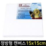 아티스트 KW 금우 정방형 캔버스 15 x 15cm 면캔버스 S형