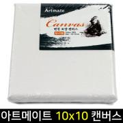 아트메이트 정방형 캔버스 10 x 10cm 면천 면캔버스 S형