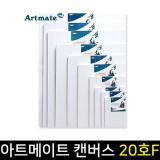 아트메이트 면캔버스 면천 캔버스 20호F 가왁구 미송