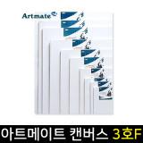 아트메이트 면캔버스 3호F 면천 캔버스 가왁구 미송