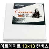아트메이트 정방형 캔버스 13 x 13cm 면천 면캔버스 S형