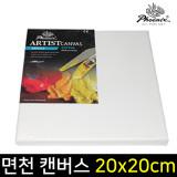 피닉스 정방형 캔버스 20 x 20cm 면천 면캔버스 S형 정사각 캔버스