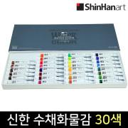 [신한화구] 신한 전문가용 수채화물감 30색 세트 7.5ml 수채물감 + 추가상품