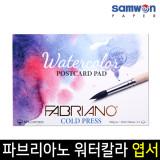 파브리아노 워터칼라 수채화 300g 엽서(패드형) 15매 중목 (COLD PRESS) PC02