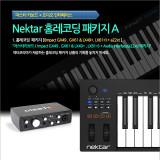 Nektar 홈레코딩 패키지 A [Nektar 마스터 키보드 + a22XT 오디오인터페이스]할인판매