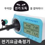 전기요금측정기