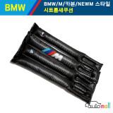 BMW M 카본 시트틈새쿠션 용품