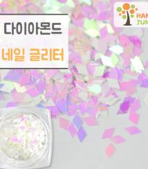 하나쭌 다이아몬드 마름모 네일 글리터 2x4