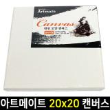 아트메이트 면천 캔버스 면캔버스 20 x 20cm 캔버스액자 소품 S형 정사각 정사각형 정방형 정방 캔버스