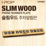 [CARBY] 아이팝 슬림우드 주차알림판