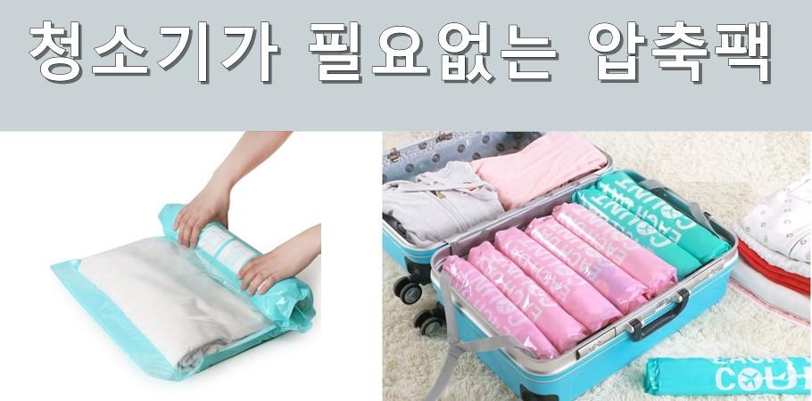여행압축팩 의류압축팩 셀프압축팩 압축팩 옷압축팩 예쁜압축팩