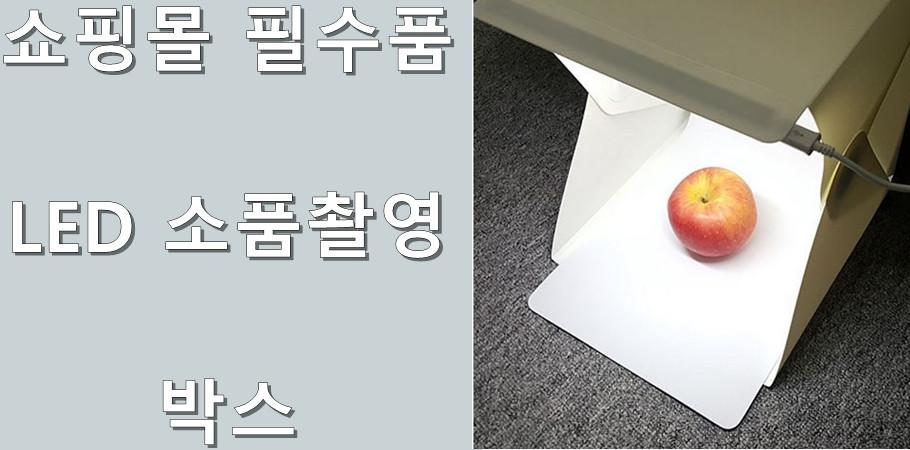 LED소품촬영박스 포토박스 촬영박스 소품촬영박스 미니스튜디오 제품촬영박스