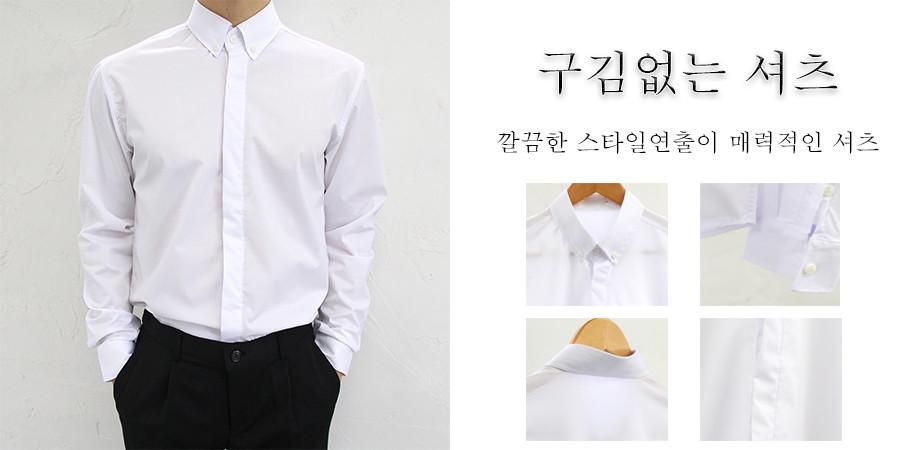 구김없는 스판 화이트 셔츠 2type (기본, 히든)