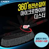 [CARBY] 360도회전손잡이 마이크로화이버더스타
