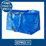 이케아 프락타 장바구니L IKEA FRAKTA 블루 71L 201.884.83[디씨프라이스KR]