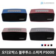 오디오박스 P5000 휴대용 블루투스 스피커