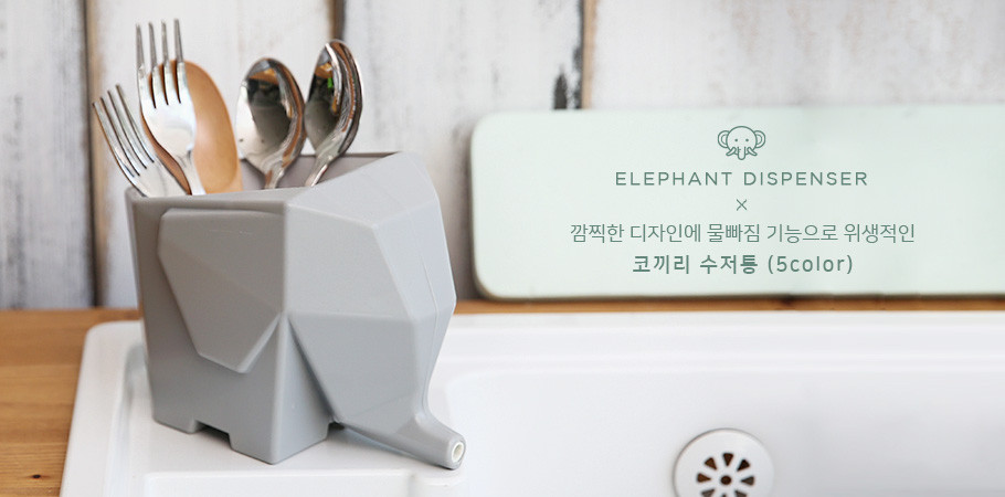 물빠짐 코끼리 수저통 (5컬러)