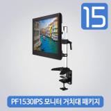 15인치 서브모니터 PF1530IPS+FMAS 할인패키지 보조모니터 디지털액자기능