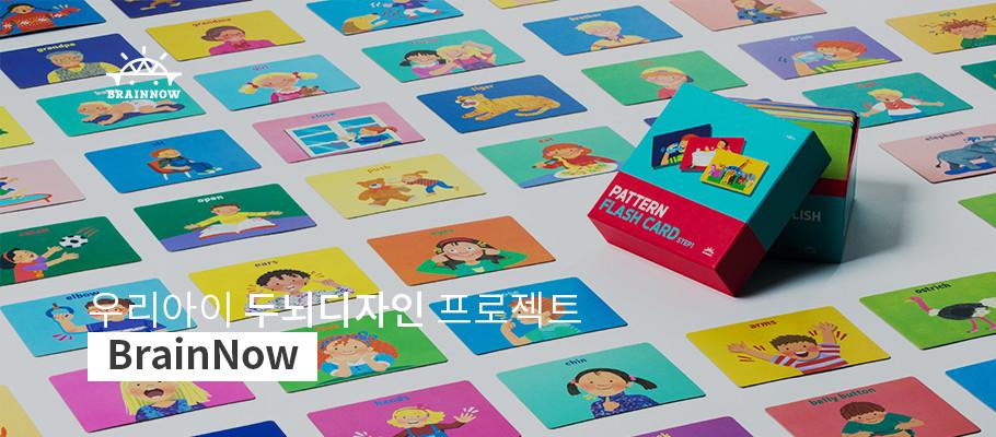 브레인나우 제품갤러리 대표이미지1