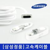 삼성 정품 휴대폰 케이블 3종