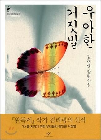 우아한 거짓말-22(창비청소년문학) : 금빛상점