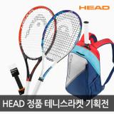 헤드 테니스라켓 스파크 프로 엘리트 백팩 기획세트